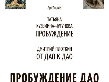 """Проект Татьяны Кузьминой-Чугуновой и Дмитрия Плоткина """"Пробуждение Дао"""""""