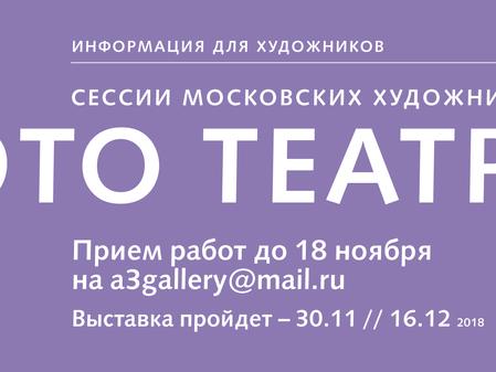 """Сессии московских художников. """"Это театр!"""". 30.11/16.12.2018"""