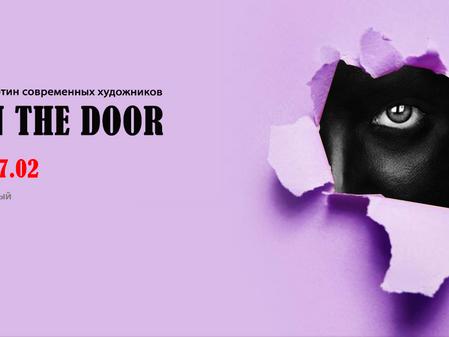 "Выставка Open the door проекта ""Want and Paint"". 13//17.02.2019"
