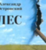 "Островский ""Лес"""