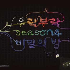 창작예술캠프 <우락부락> 시즌1~6