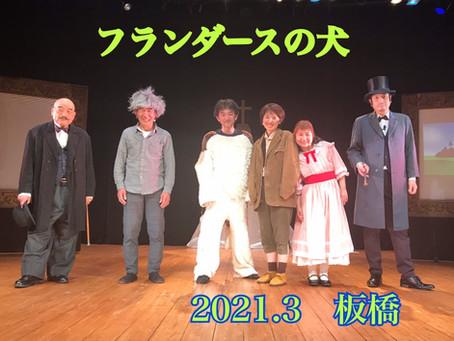 3/14 板橋区鑑賞型ミュージカル「フランダースの犬」