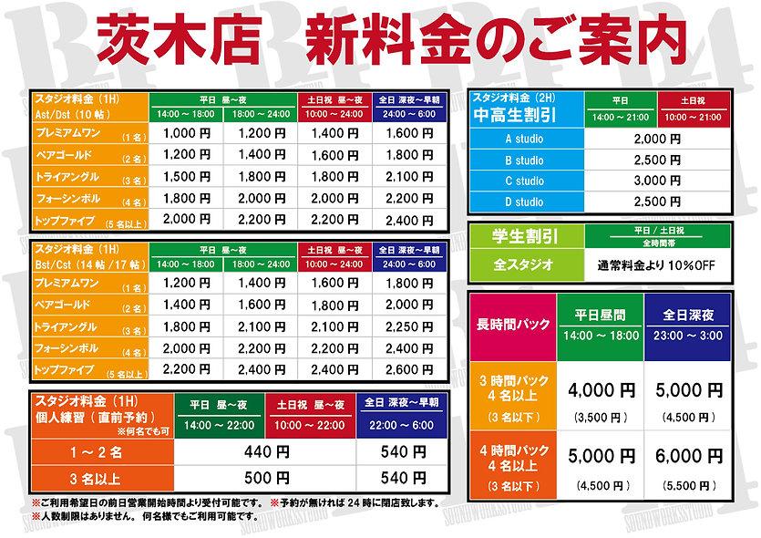 茨木店-料金表2018.jpg