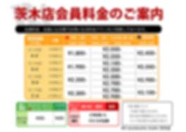 【確定】料金表menber-茨木店.jpg