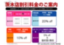 【※確定】料金表パック料金-茨木店.jpg