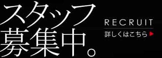 スタッフ募集バナー.JPG