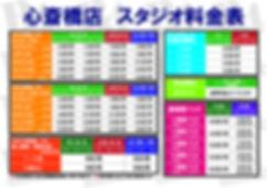 新料金表(最新).jpg
