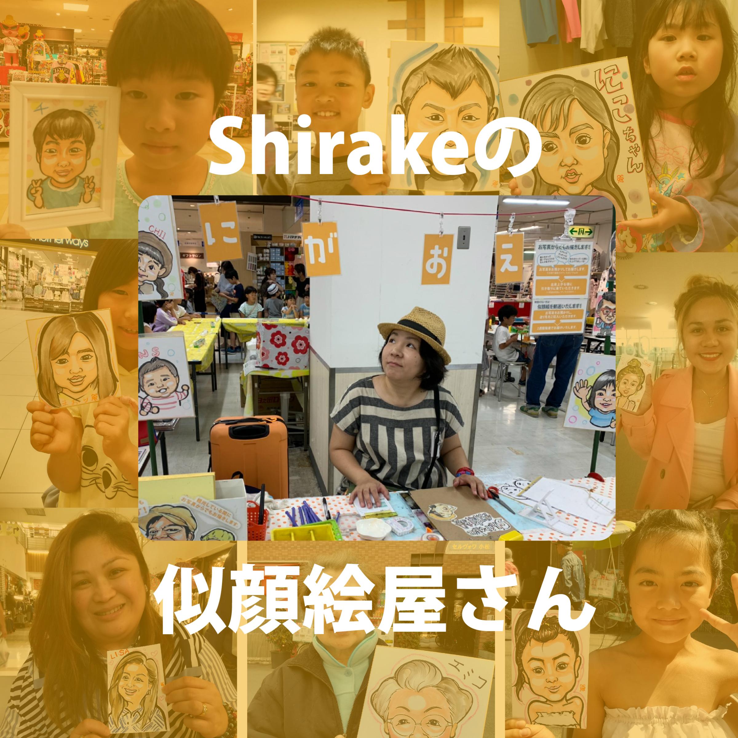 Shirakeの似顔絵屋さん(しらけのにがおえやさん)
