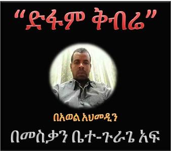 awel_poem_difam_kibre_online_audio_conve
