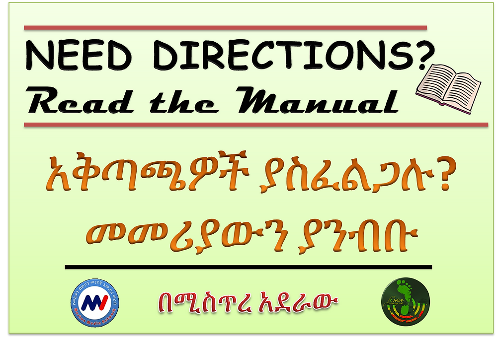 ማኑዋል- Life's Instruction Manual