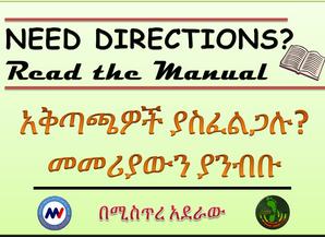ማኑዋል- Life's Instruction Manual
