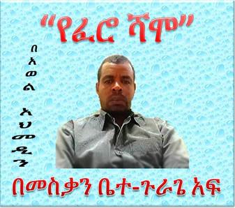 awel_poem_yefero_shamo.mp4