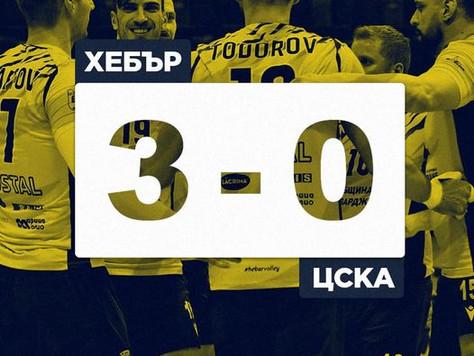 Хебър надигра отбора на ЦСКА - София