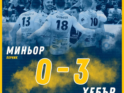 Хебър победи Миньор (0-3)