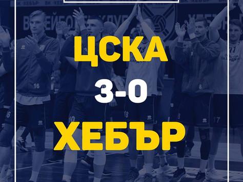Хебър отстъпи на домакините от ЦСКА