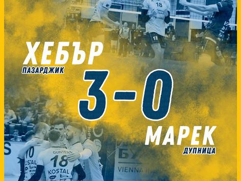 Хебър надви Марек (3-0)