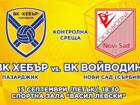 """ВК """"Хебър"""" ще играе първа контролна среща за сезона срещу отбора на ВК """"Войводина&quo"""