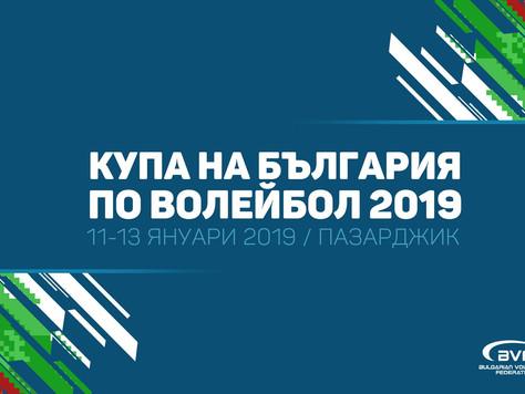 Пазарджик ще бъде домакин на Купата на България