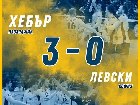 Хебър спечели срещу Левски (3-0)