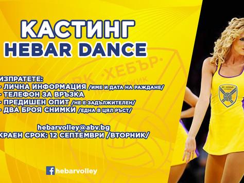 ВК Хебър стартира първия по рода си кастинг за танцов състав към волейболен клуб