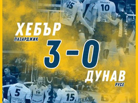 Хебър надви Дунав (3-0)