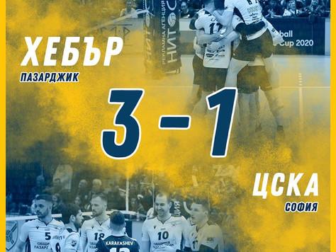 Хебър надви ЦСКА (3-1)