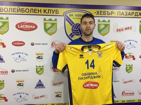 """Волейболен клуб """"Хебър"""" подписа със Станислав Петков"""