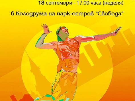 """Открита тренировка-турнир на ВК """"Хебър"""""""