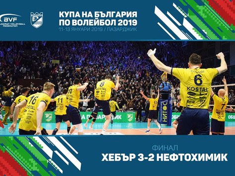 Хебър стана носител на Купата на България 2019