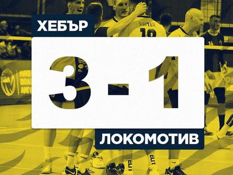 Хебър надигра Локомотив Пловдив