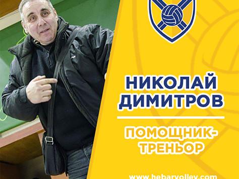 Николай Димитров е новият треньор в щаба на Хебър