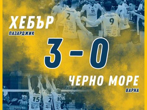 Хебър победи Черно море (3-0)