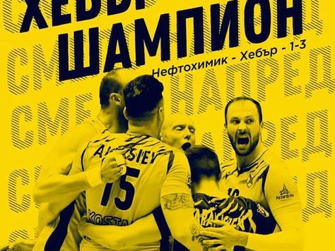 Хебър е шампион на България!