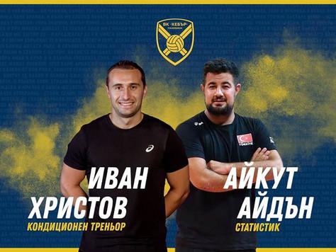 Добре дошли на новите попълнения в треньорския щаб на Хебър - кондиционният треньор Иван Христов и т