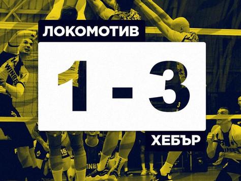 Хебър победи Локомотив и отива на полуфинал