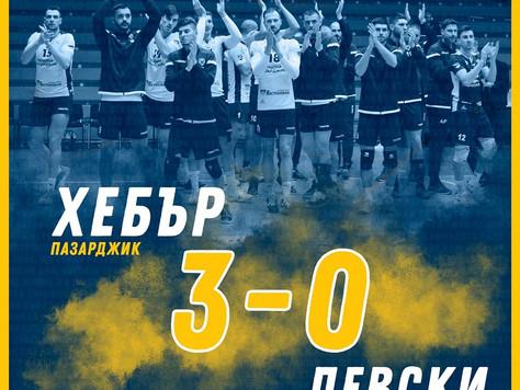 Хебър надигра домакините от Левски (0-3)