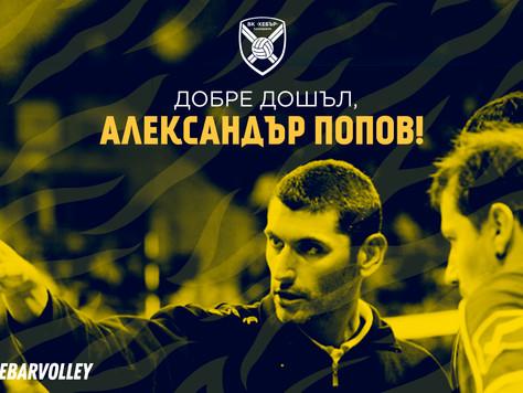Хебър постигна договореност с Александър Попов!