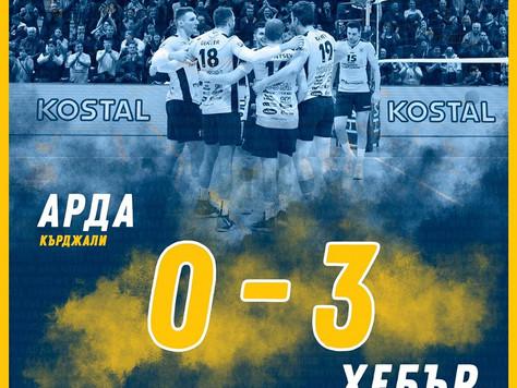 Хебър победи Арда (3-0)