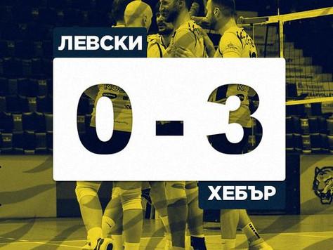 Хебър победи Левски - София в контрола
