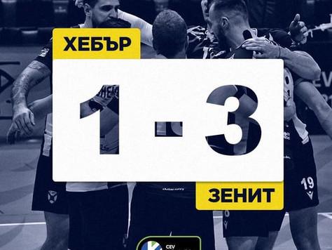 Хебър отстъпи на Зенит - Санкт Петербург