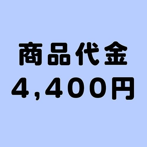 商品代金 4400円