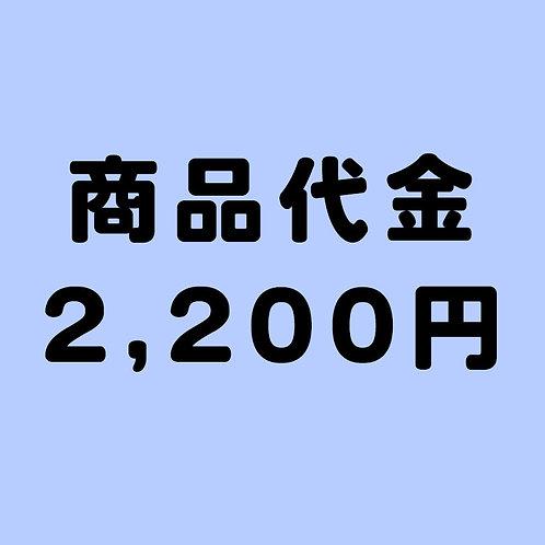 商品代金 2200円