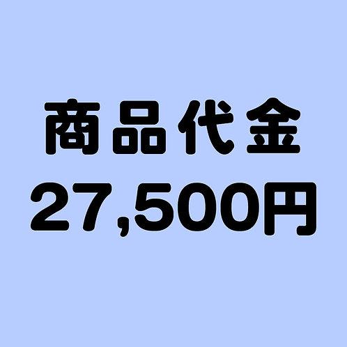 商品代金 27500円