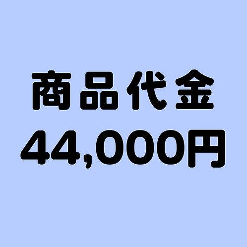 商品代金 44000円