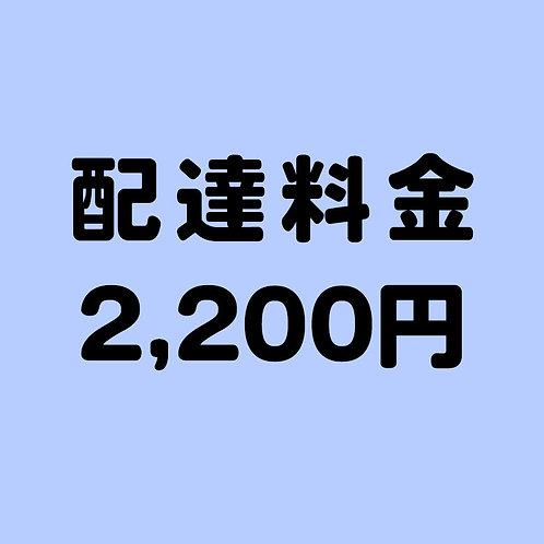 配達料金 2200円