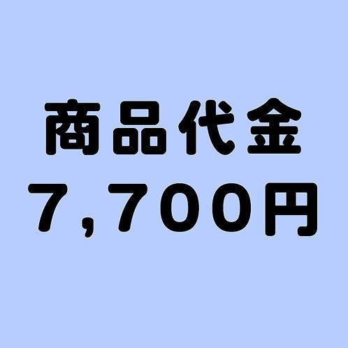 商品代金 7700円
