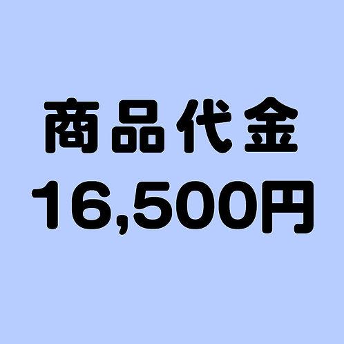 商品代金 16500円