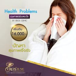 ปัญหาสุขภาพเรื้อรัง