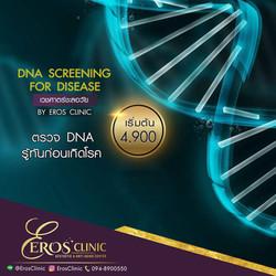 ตรวจDNAรุ้ทันโรค