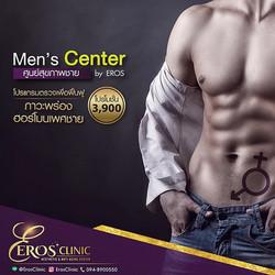 ภาวะพร่องฮอร์โมนเพศชาย